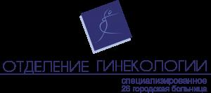 """Гинекологическое отделение """"Городской больницы №26"""""""